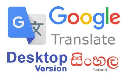 Google Translator – Desktop Version.  Default සිංහල